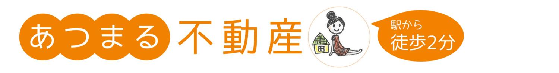 高円寺の不動産 女性専用賃貸 女性のためのあつまる不動産